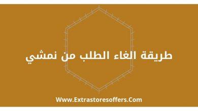 Photo of كيف الغي طلب من نمشي قبل وبعد استلام المنتجات