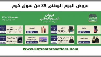 Photo of souq com coupon لليوم الوطني