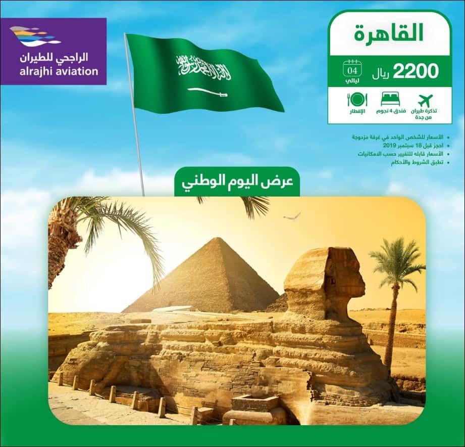 عروض اليوم الوطني alraghi للطيران القاهرة