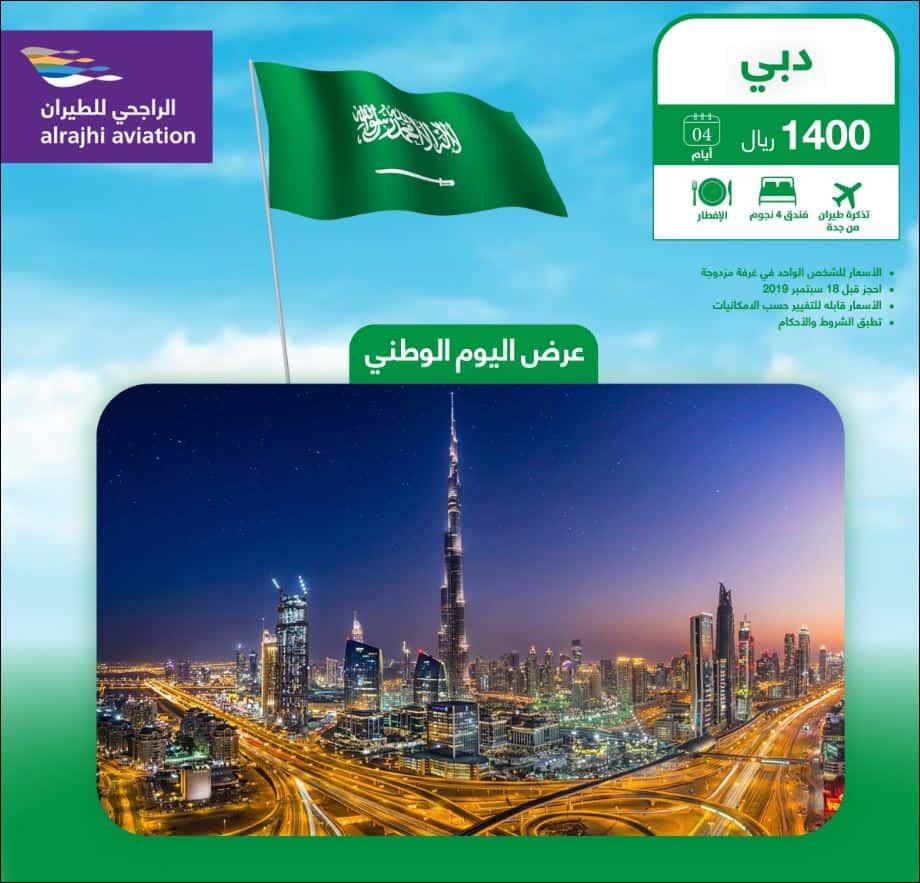 عروض اليوم الوطني الراجحي للطيران دبي