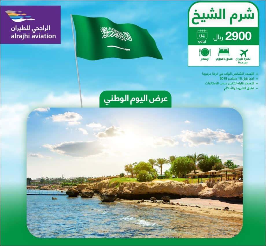 طيران الراجحي من جدة لشرم الشيخ