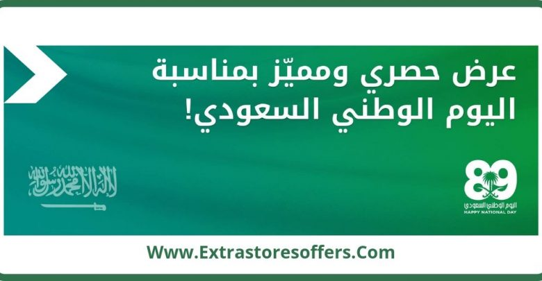 عروض اليوم الوطني السعودي 89 المسافر وكود الخصم