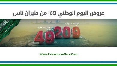Photo of عروض اليوم الوطني ١٤٤١ طيران ناس للحجز