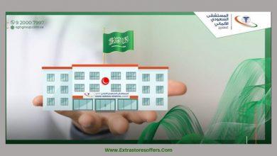 عروض اليوم الوطني ٨٩ المستشفى السعودي اﻷلماني