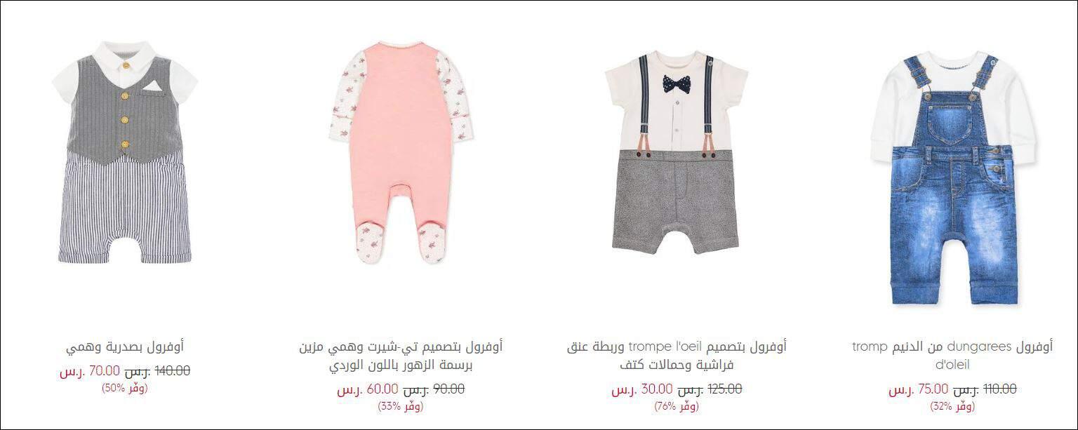 عروض اليوم الوطني ٨٩ من مذركير ملابس الرضع
