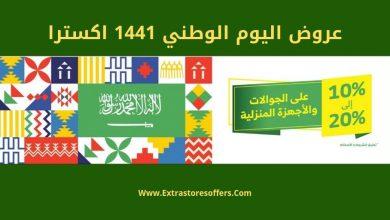 Photo of عروض اليوم الوطني 1441 اكسترا السعودية