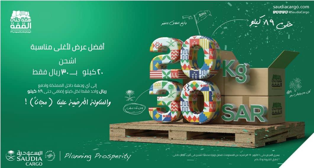 عروض اليوم الوطني 1441 السعودية للشحن