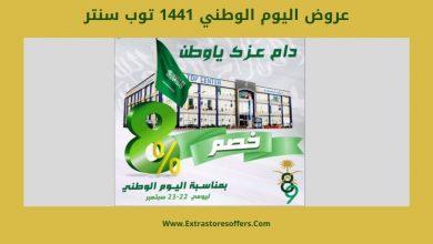 Photo of عروض اليوم الوطني 1441 توب سنتر
