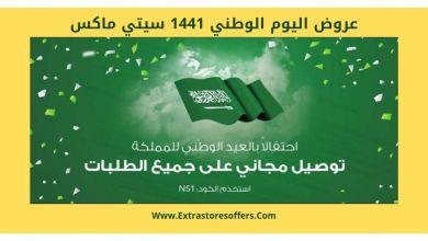 Photo of عروض اليوم الوطني 1441 سيتي ماكس