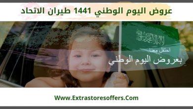 Photo of عروض اليوم الوطني 1441 طيران الاتحاد