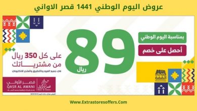 Photo of عروض اليوم الوطني 1441 قصر الاواني