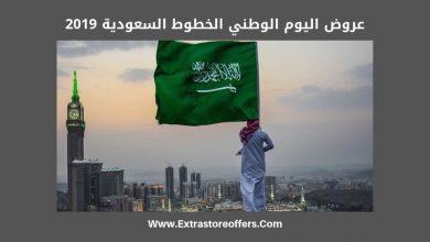 Photo of عروض اليوم الوطني الخطوط السعودية 2019