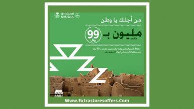 Photo of عروض اليوم الوطني 1441 الخطوط السعودية