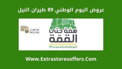 عروض اليوم الوطني 89 طيران النيل