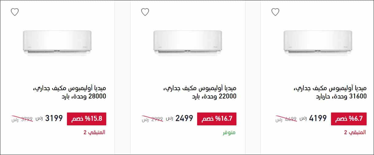 Air conditioning اكسترا ميديا