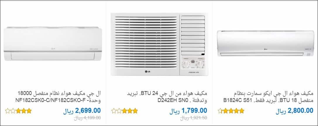 Air conditioning سوق كوم ال جي