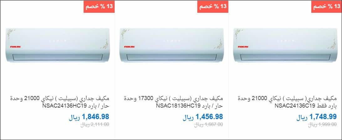Air conditioning سوق كوم نيكاي