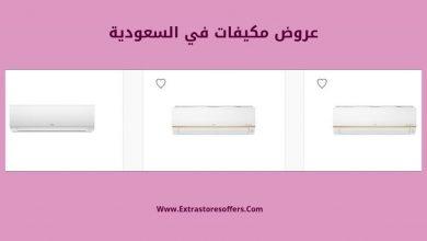 Photo of عروض مكيفات في السعودية بماركات متنوعة