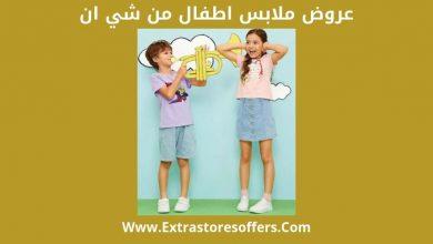 Photo of عروض ملابس اطفال من شي ان للاولاد والبنات