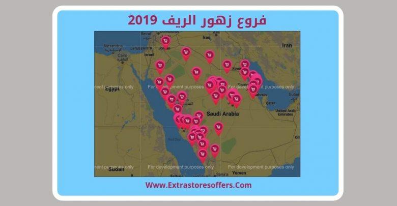 فروع زهور الريف 2019 في السعودية المدونة Extrastoresoffers