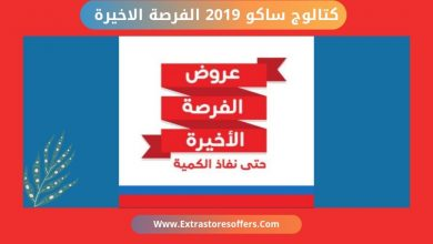 Photo of كتالوج ساكو 2019 الفرصة الاخيرة