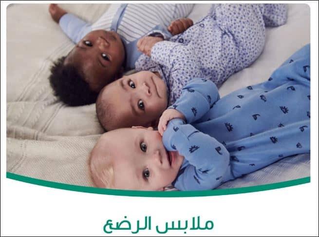 ملابس الرضع من مذركير