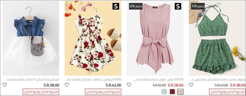 ملابس شي ان للنساء