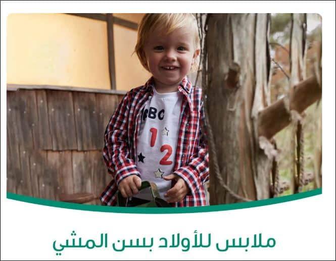 ملابس للأولاد بسن المشي من مذركير