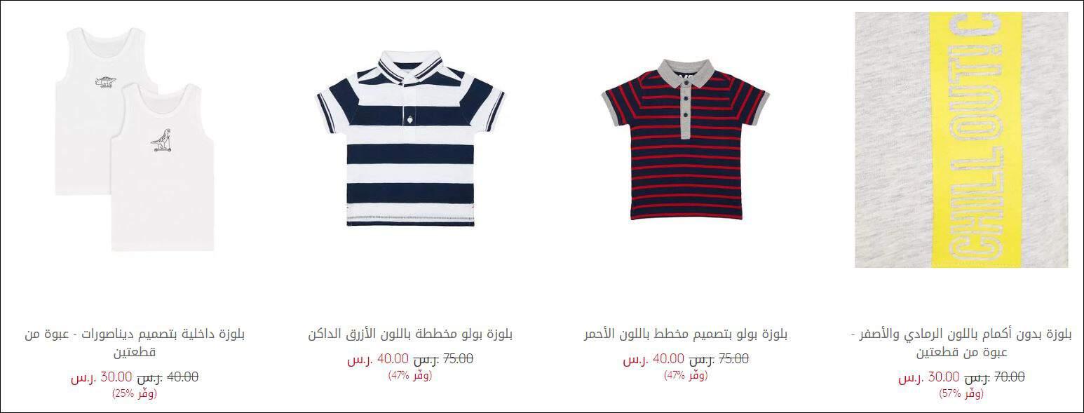 ملابس للأولاد من مذركير