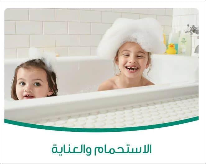 منتجات العناية والاستحمام من مذركير