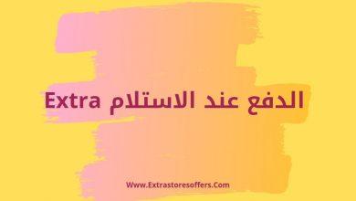 Photo of الدفع عند الاستلام extra والدفع ببطاقات اكسترا