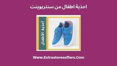 Photo of احذية سنتربوينت للاطفال الاولاد والبنات