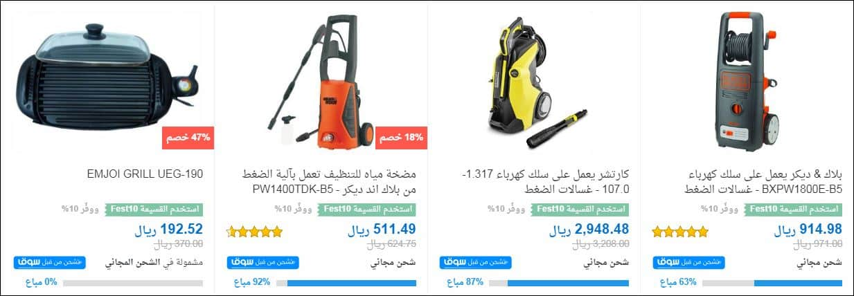 souq offers in ksa ادوات الحدائق