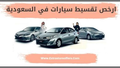 Photo of ارخص تقسيط سيارات في السعوديه وتمويل تأجيري وصيانة