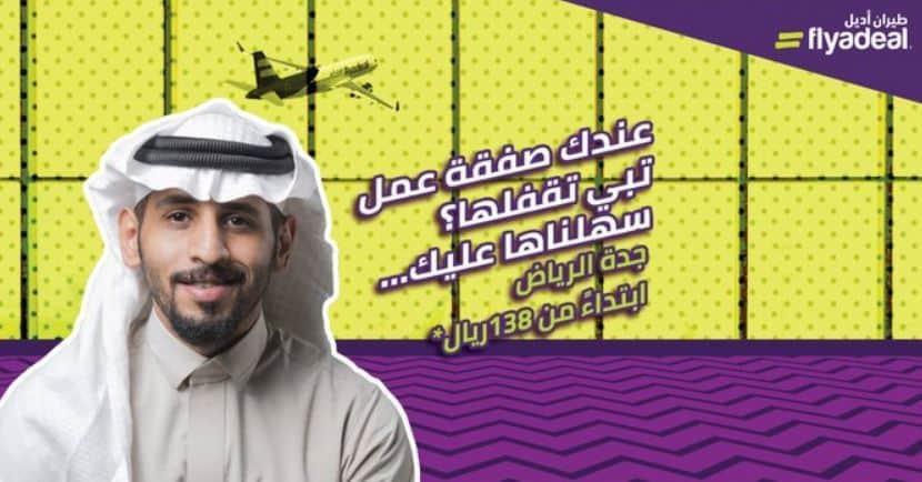 عروض الرحلات جدة الرياض من فلاي ADEAL