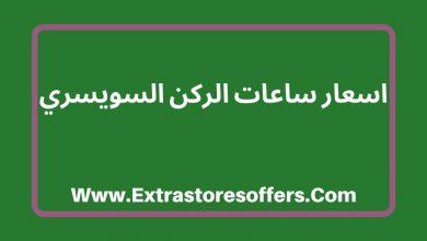 Photo of اسعار ساعات الركن السويسرى نساء، رجال، الماس