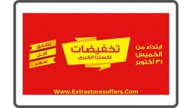 Photo of تخفيضات اكسترا الكبري 2019 خصم من 10 حتى 50%