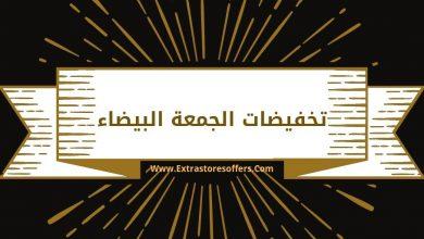 Photo of تخفيضات الجمعة البيضاء وموعده لعام 2019