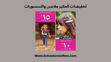 Photo of تخفيضات الحكير ملابس واكسسورات