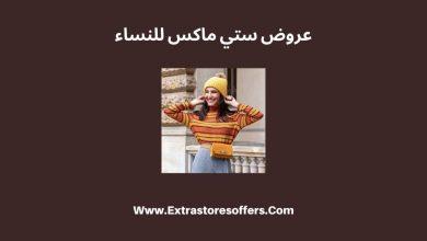 Photo of عروض ستي ماكس للنساء