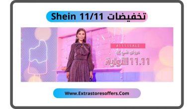 Photo of تخفيضات 11/11 من شي ان