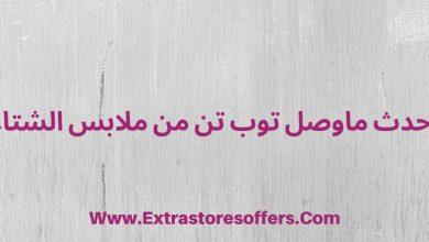 Photo of توب تن ملابس شتويه للنساء والاطفال