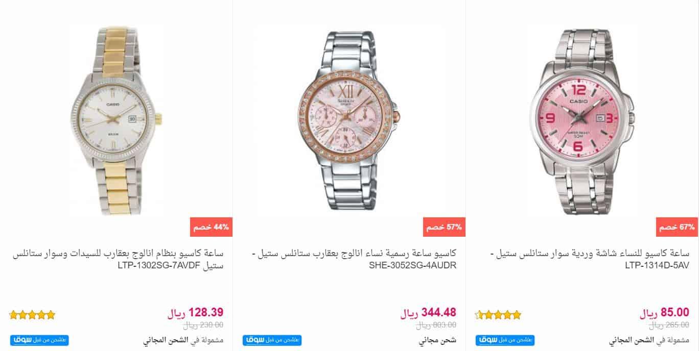 اسعار ساعات كاسيو من داخل عروض souq