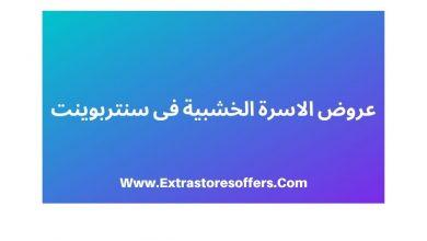 بطاقة شكرا سنتربوينت السعودية Extrastoresoffers