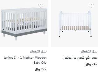 سرير متنقل للاطفال سنتربوينت جونيورز باللون الابيض