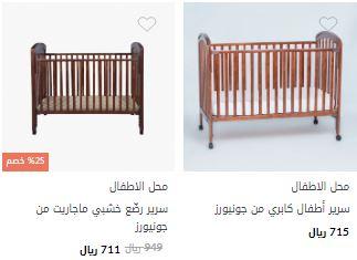 سرير متنقل للاطفال سنتربوينت جونيورز باللون البني