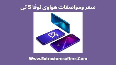 Photo of سعر ومواصفات هواوى نوفا 5 t بالسعودية