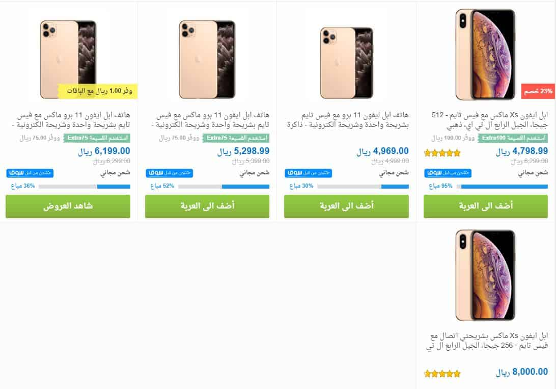 عروض سوق دوت كوم السعودية جوالات ايفون