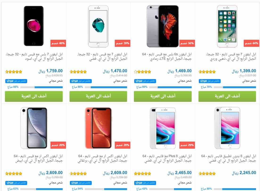 عروض سوق دوت كوم السعودية موبايلات ايفون