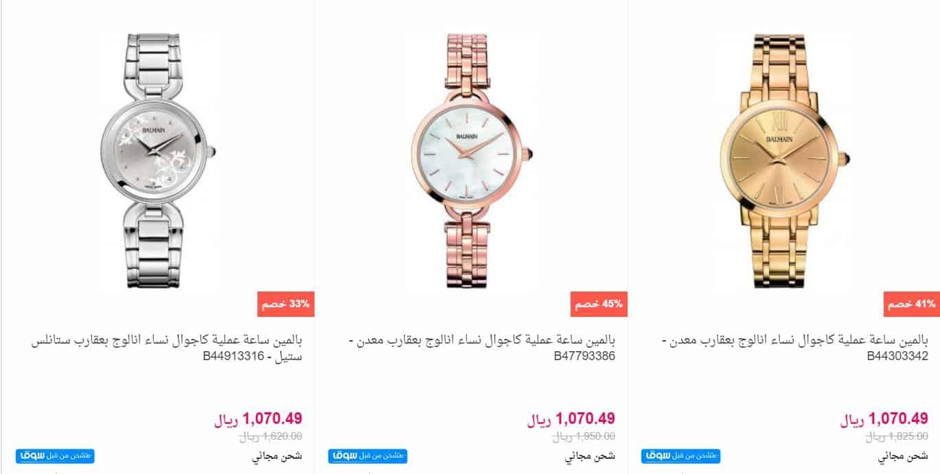 souqe.com ساعات نسائية بالمين